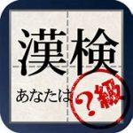 6月17日の漢字検定を申し込みます|受験級選びと会場選び