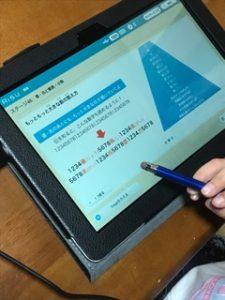 小学生算数のタブレット学習