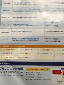 近畿圏私立中学校高等学校進学相談会
