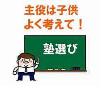 中学受験年齢塾選び