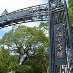 大阪女学院中学校第1回中学校オープンキャンパス2018年5月26日(土)に予約|次女の私立中学校見学