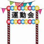 小学生の運動会は6月か10月かどちらが良い?|大阪では5月末から6月が増えています
