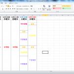 中学生の勉強生活スケジュール表を作成 中学受験生の母の本音の日記5月6日