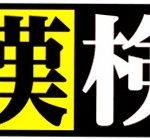 漢検受験当日にまさかの受験級の勘違い発覚!|父とたぬりちゃんの勘違い