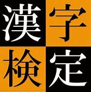 漢字検定8級