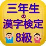 漢字検定に向けて頑張る小学3年生|6月17日に受験します