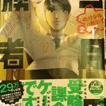 二月の勝者2巻の内容に感想【ネタバレ】|中学受験は課金ゲーム
