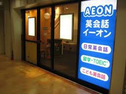 英会話教室AEON