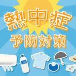 子どものおすすめ熱中症対策グッズ|我が家が実際に使用している8選!