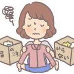 子供部屋の掃除からお宝をゲットした姉妹|中学受験生の母の本音の日記7月29日