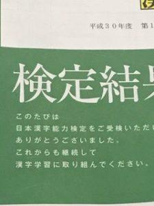 2018年6月17日漢字検定結果