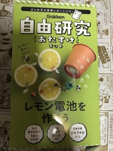 自由研究実験キットレモン電池を作ろう