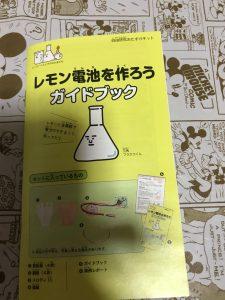 実験キットレモン電池を作ろうの実験