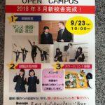 堺リベラル中学校第3回オープンキャンパスに参加予定|2018年9月23(日)
