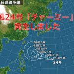 台風24号発生!進路に日本への影響は?|2018年24個目が21日金曜日に
