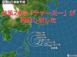 台風24号発生進路