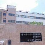 堺リベラル中学校第3回オープンキャンパス|ハガキを見て行きたがる次女