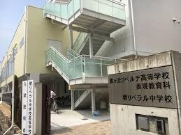 堺リベラル中学校第3回オープンキャンパス