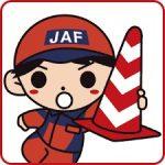 JAFに入会しいて助かった体験|入ったばかりなのに早速活用