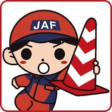 JAF入会体験