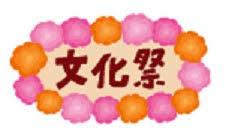 中学1年生文化祭