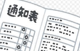 小学校成績表1番重要項目