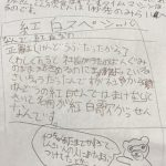 1月19日のチコちゃんに叱られる内容に感想|中学受験生の1月19日
