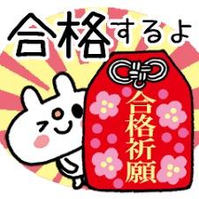 合格祈願アイテムお菓子ラーメン