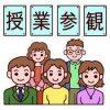 小学3年生の3学期の授業参観に行ってきました|集大成の学習発表会