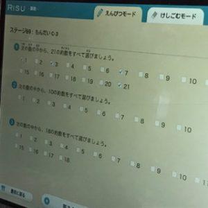 塾新学年スタート算数予習RISU算数