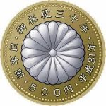 天皇陛下御在位30年記念貨幣500円玉を見せた長女の反応|中学受験生の母の本音の日記2月21日