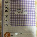 姉の経験を妹で活かした塾のノート作り|中学受験生の母の本音の日記2月1日