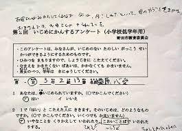 千葉県野田市虐待事件母親勇一郎容疑者DV