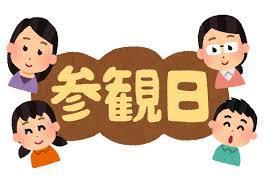 小学3年生3学期授業参観