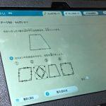 新学年へ向けての算数の予習もタブレット学習で|図形の問題をこなしました