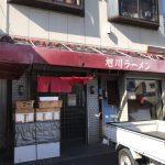 大阪南部の美味しいラーメン屋さん貝塚市旭川ラーメン|我が家は全員大好きです