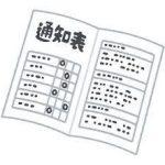 小学3年生3学期の三段階の通知表 中学受験生の3月22日