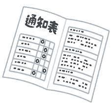 小学3年生3学期三段階通知表