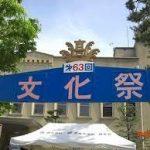 灘中学校高等学校の文化祭に行きたい!|塾の見学ツアーに参加したいのですが・・・