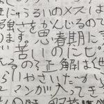 チコちゃんに叱られる内容と感想 中学受験生の3月23日