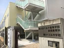 堺リベラル中学校リベラルフェスタ