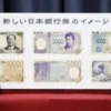 新紙幣の肖像画の3人はどのような偉人なのでしょう?|4月9日政府が2024年度から印新と発表