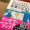 中学受験語彙力を鍛えるおすすめの方法|中学受験生の母の本音の日記3月27日