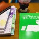 社会人の資格取得に興味を示す中学生【日商簿記】|コッコの挑戦