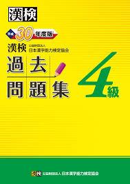 漢字検定4級8級