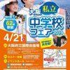 大阪私立中学校フェア2019に参加してきました|清風南海ブースでお話を聞けました