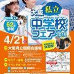 大阪私立中学校フェア2019に参加予定|昨年も参加したイベント