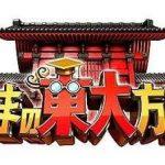 さんまの東大方程式4月7日放送の内容と感想|京都大学が初参戦!