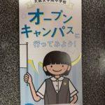 大阪女学院中学校2019年第1回中学校オープンキャンパス|5月25日