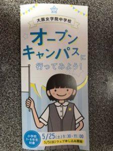 大阪女学院中学校2019年第1回中学校オープンキャンパス